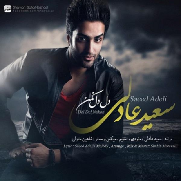 Saeed Adeli - Del Del Nakon