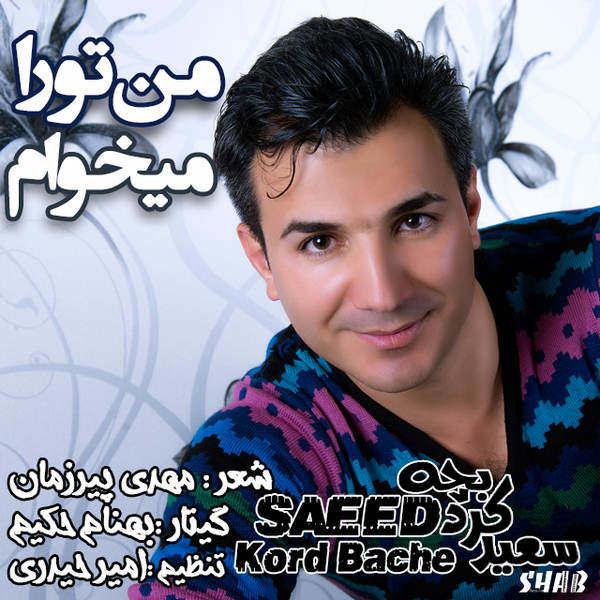 Saeed Kord Bache - Man Toro Mikham