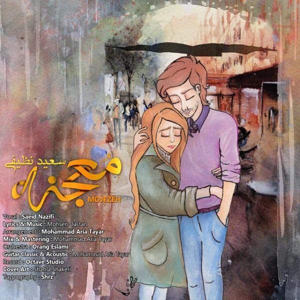 Saeid Nazifi - Mojezeh