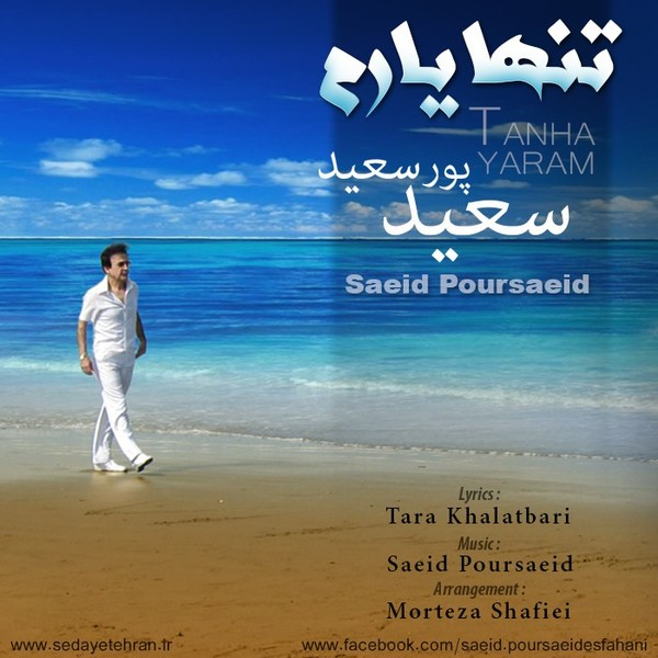 Saeid Poursaeid - Tanha yaram