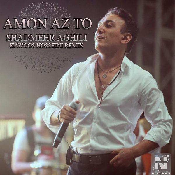 Shadmehr Aghili - Amon Az To (Kawoos Hosseini Remix)
