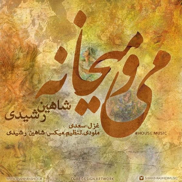 Shahin Rashidi - Meyo Meykhane