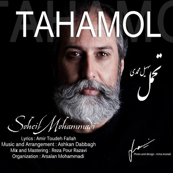 Soheil Mohammadi - Tahamol