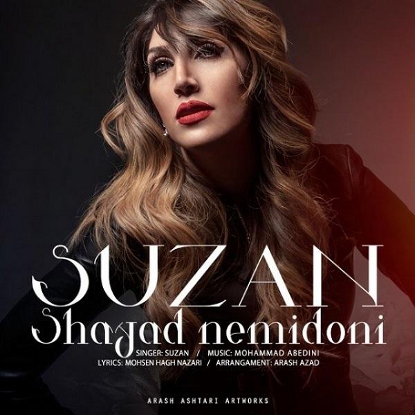 Suzan - Shayad Nemidoni