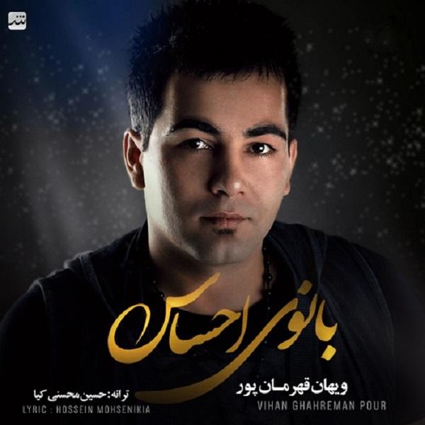 Vihan Ghahremanpour - Banooye Ehsas