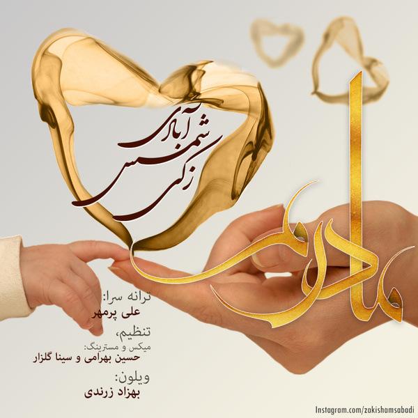 Zaki Shams Abadi - Madaram