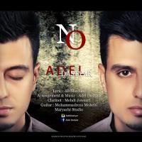 Adel-Dastyar-No