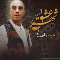 Ahmad-Nabati-Chera-Rafti