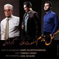 Akbar-Foroutan_Mansour-Dadkhah-Gole-Nazam