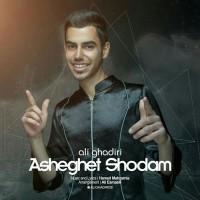 Ali-Ghadiri-Asheghet-Shodam
