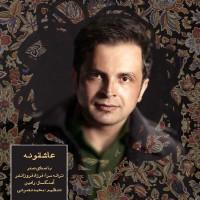 Ali-Sadr-Asheghooneh