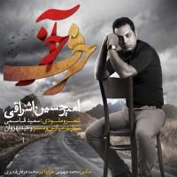 Amir-Hossein-Eshraghi-Harfe-Akhar