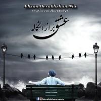 Ehsan-Derakhshan-Nia-Eshgh-Por-Az-Eshkale
