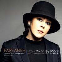 Farzaneh-Donya-Male-Mardas