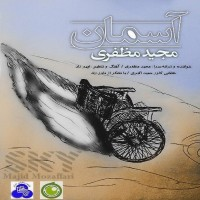 Majid-Mozaffari-Aseman