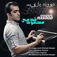 Masoud-Ghadami-Divoone-Bazi
