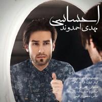 Mehdi-Ahmadvand-Ehsasi