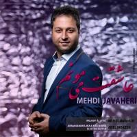 Mehdi-Javaheri-Asheghet-Mimoonam