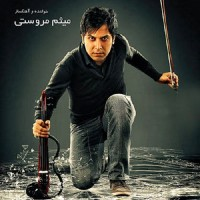Meysam-Marvasti-Shahre-Ashob-(Instrumental)