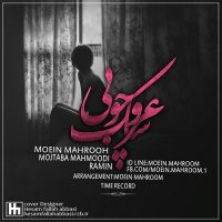 Moein-Mahroom-Aroosake-Choobi-(Ft-Mojtaba-Mahmodi-Ft-Ramin)