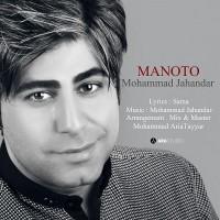 Mohammad-Jahandar-Mano-To