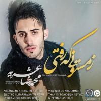Mohammad-Reza-Oshrieh-Zemestooni-Ke-Rafti