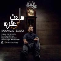 Mohammad-Samadi-Saate-Bi-Aghrabe