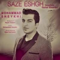 Mohammad-Sheykhi-Saze-Eshgh