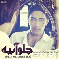 Mohammadreza-Tousi-Jeloye-Ayne
