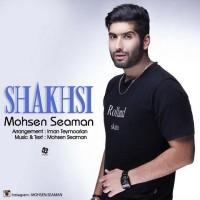 Mohsen-Seaman-Shakhsi