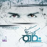 Mohsen-Yeganeh-Khatereh-Bazi