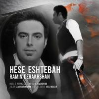 Ramin-Derakhshan-Hese-Eshtebah