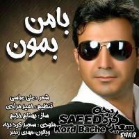 Saeed-Kord-Bache-Ba-Man-Bemoon