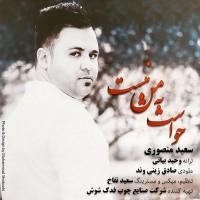 Saeed-Mansoori-Havaset-Be-Man