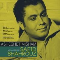 Saeid-Shahrouz-Asheghet-Misham