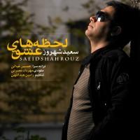 Saeid-Shahrouz-Lahzehaye-Eshgh