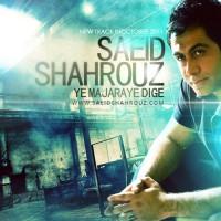 Saeid-Shahrouz-Ye-Majaraye-Dige