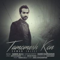 Saman-Jalili-Tamoomesh-Kon
