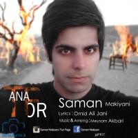 Saman-Makiyani-Tanafor