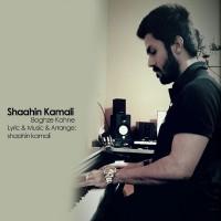 Shaahin-Kamali-Ye-Boghze-Kohne