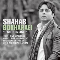 Shahab-Bokharaei-Eshgh-Injast