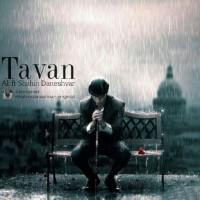 Shahin-Daneshvar-Tavan-(Ft-Ali)