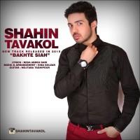 Shahin-Tavakol-Bakhte-Siah
