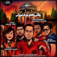 Yousef-Aghayarzadeh-Vaghti-Baham-Harf-Mizani
