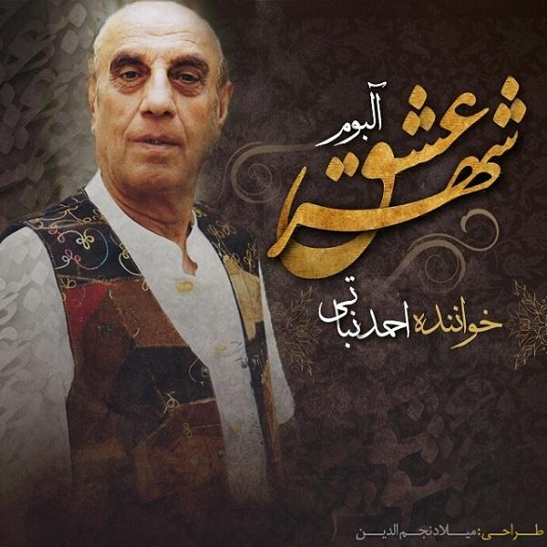 Ahmad Nabati - Atre Gol