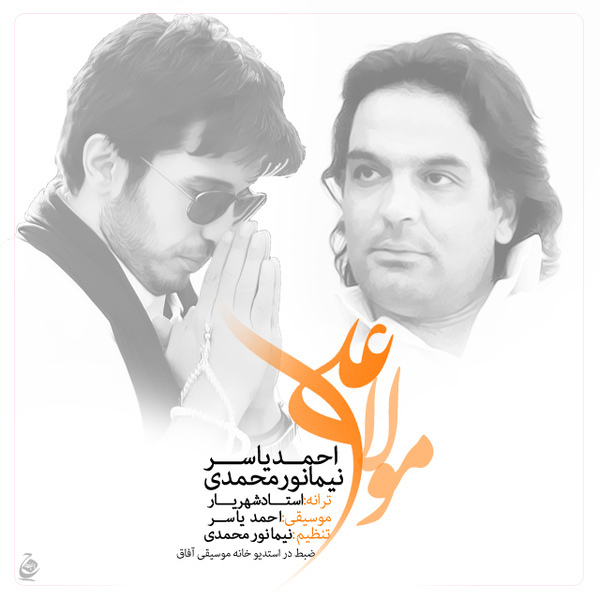 Ahmad Yasser - Mola Ali (Ft Nima Noor Mohammadi)