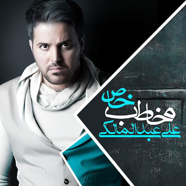 Ali Abdolmaleki - Geryeh Nakon