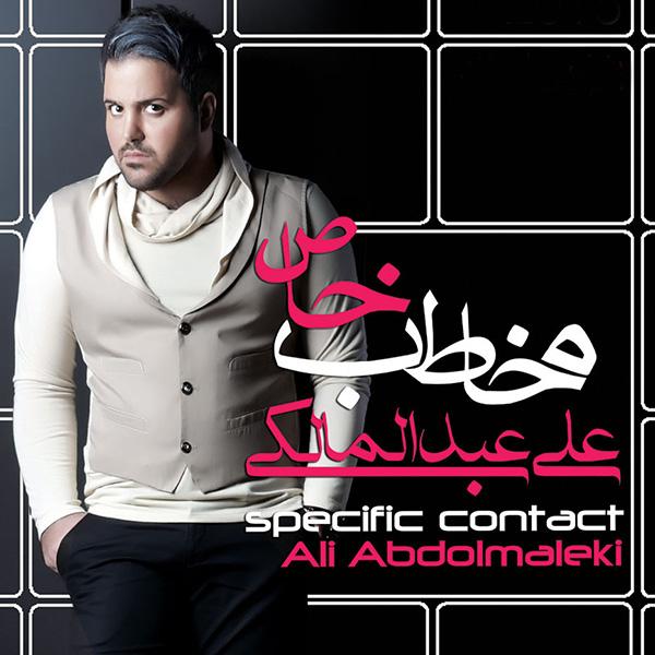 Ali Abdolmaleki - Sakhteh