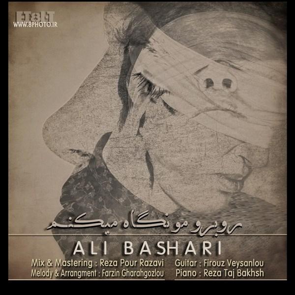 Ali Bashari - Roberomo Negah Mikonam