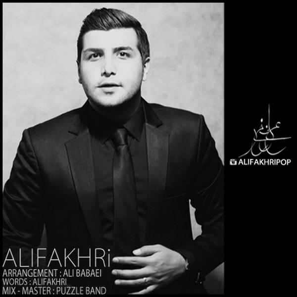 Ali Fakhri - Ye Hali Daram In Roza